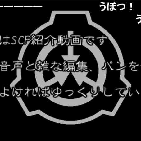 本当に適当にSCP紹介 Part15 甲