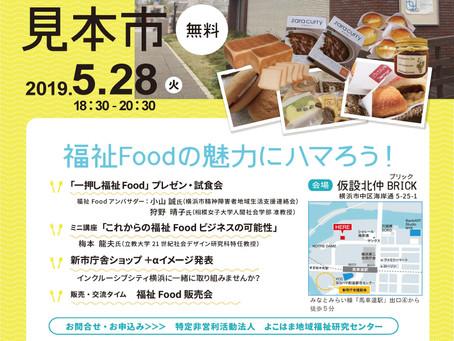 [登壇] YOKOHAMA 福祉Food見本市