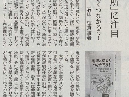 [掲載] 静岡新聞「地域とゆるくつながろう!」書評