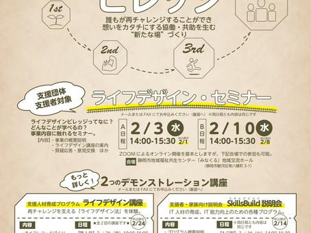 [ 登壇 ] 静岡市 就職氷河期世代就職促進事業「ライフデザイン ビレッジ」