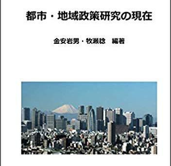 共著「都市・地域政策研究の現在」出版のお知らせ
