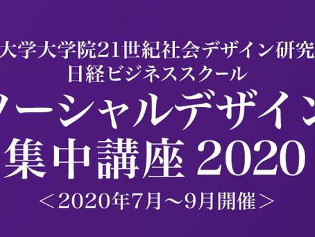 [登壇] ソーシャルデザイン集中講座 2020 立教大学大学院21世紀社会デザイン研究科×日経ビジネススクール