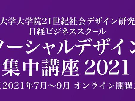 [登壇] ソーシャルデザイン集中講座 2021 立教大学大学院21世紀社会デザイン研究科×日経ビジネススクール