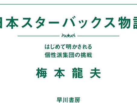 配信スタート「日本スターバックス物語──はじめて明かされる個性派集団の挑戦」