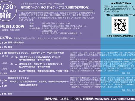 [登壇] 6/30(日)ソーシャルデザイン・フェス