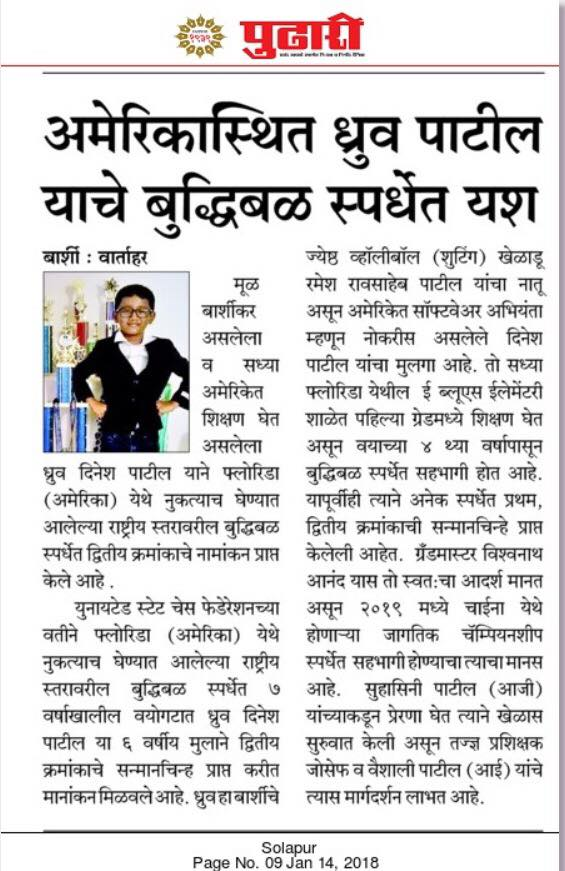 Dhruva in Marathi Newspaper!