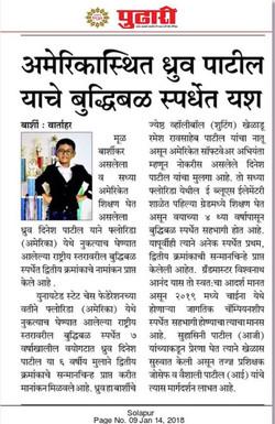 Dhruva in Marathi Newspaper!