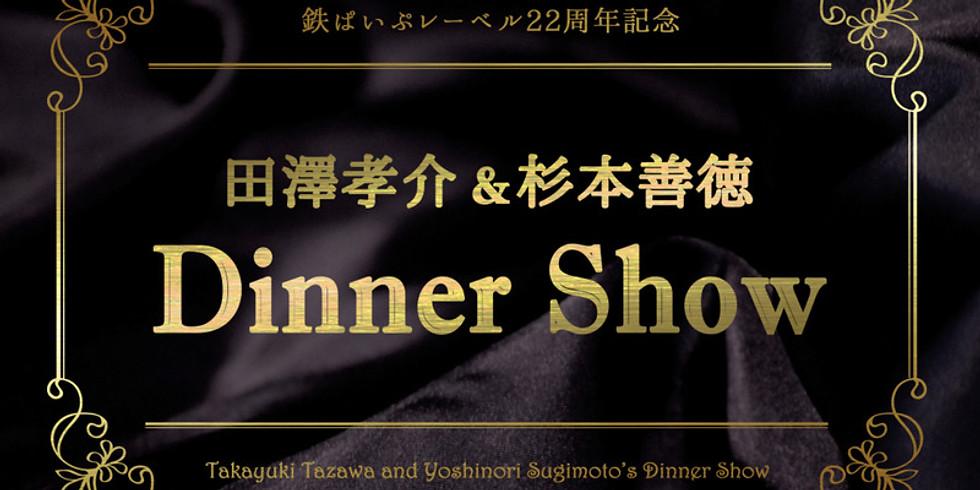 鉄ぱいぷレーベル 22周年記念「田澤孝介&杉本善徳 Dinner Show」