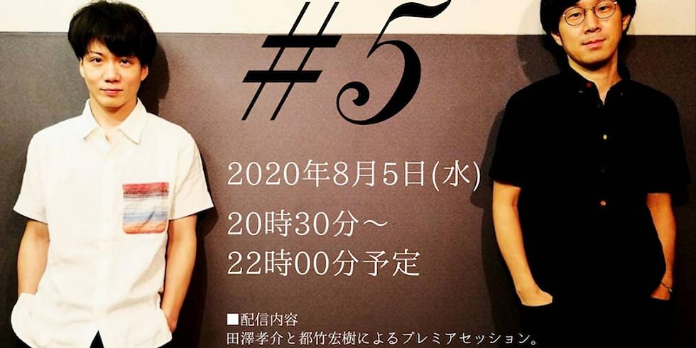 田澤孝介×都竹宏樹プレミア配信LIVE『ザワづくプレミアセッション#5』