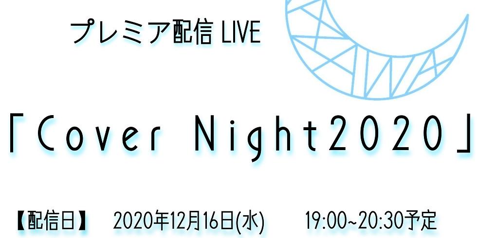 田澤孝介プレミア配信 『Cover Night 2020』