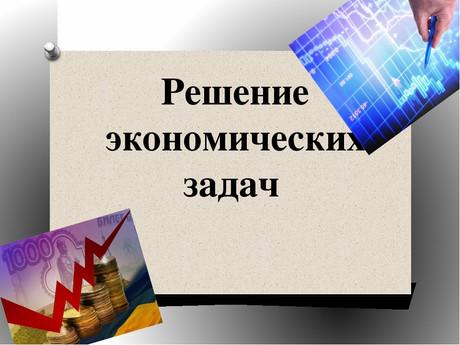 Решение экономических задач геометрическим методом. ЕГЭ. (Задача № 17).