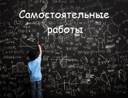 """Домашние самостоятельные работы по дисциплине """"Элементы высшей математики""""."""