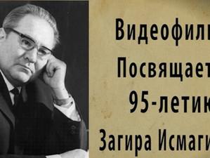 Фильм к 95-летнему юбилею Загира Исмагилова.