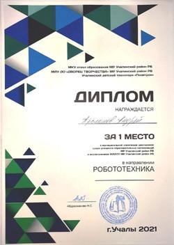Арсланов Андрей_1 место
