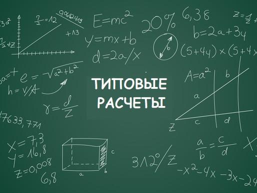 Типовые расчеты по алгебре, 10-11 класс.