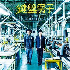 鍵盤男子 ジャケ写(The future of piano).jpg