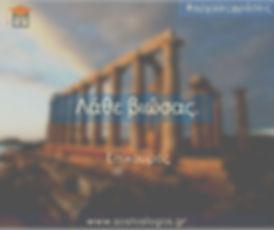 Αποφθέγματα Αρχαίων Ελλήνων