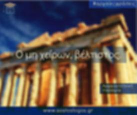 Γνωμικά Αρχαίων Ελλήνων