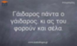 Παροιμίες Γάιδαρος