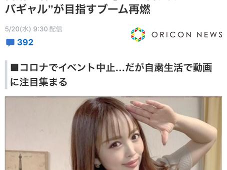 Yahoo!ニュース、ORICON NEWS、AGARAにRumiが掲載されました!【メディア掲載情報】