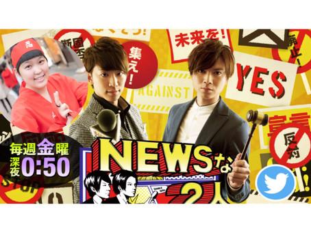 [TBS・NEWSな2人に忍者芸人なったん参上!!]
