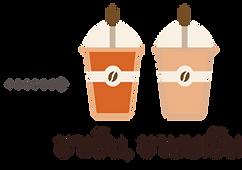 Food Truck Coffee Truck รถกาแฟ จัดเลี้ยงกาแฟ