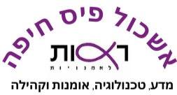 לוגו חדש אשכול_edited.jpg