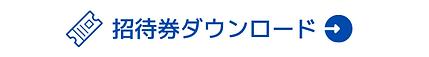 来場事前登録をする (9).png