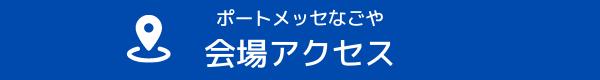 来場事前登録をする (11).png
