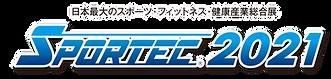 sportec2021_logo_color.png
