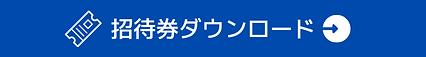 来場事前登録をする (7).png