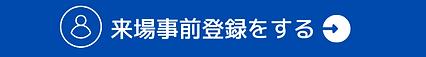 来場事前登録をする (6).png