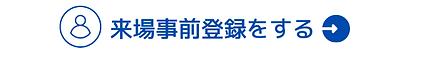 来場事前登録をする (8).png