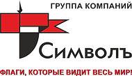 лого_символъ_флаги_рус.jpg