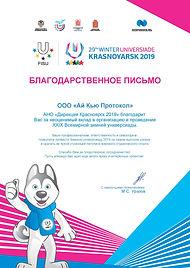 Благодарность_IQ Protocol_Красноярск-201