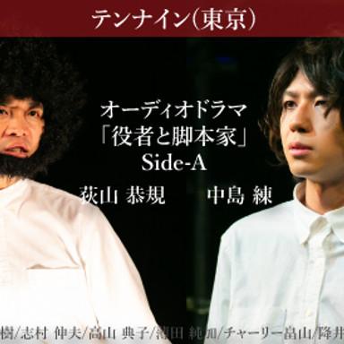 【With Actor Project】日本全国の劇団とラジオドラマを作る