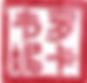art-thérapie, art-thérapeute, Montpellier, Clapiers, véronique esquerré, mediation artistique, thérapeute, mediation artistisque, cancer, souffrance travail, TDAH,