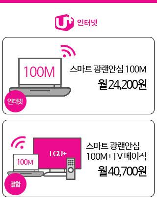 메인-LG인터넷.jpg