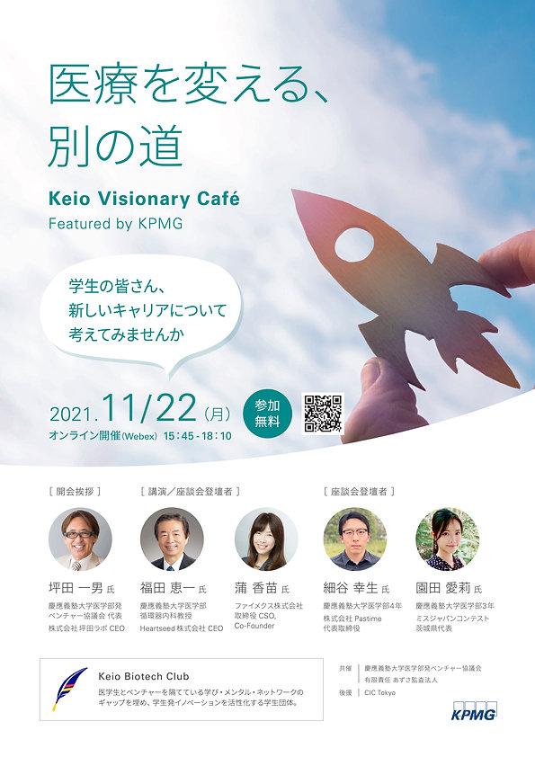 Keio Visionary Café_ポスター_fin2.jpg