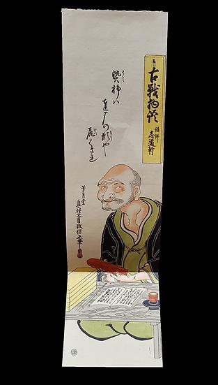 Okumura Masanobu - The storyteller Fukai Shidöken