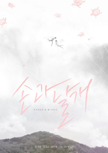 141-poster_손과 날개.jpg