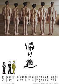 80-poster_帰り道.jpg