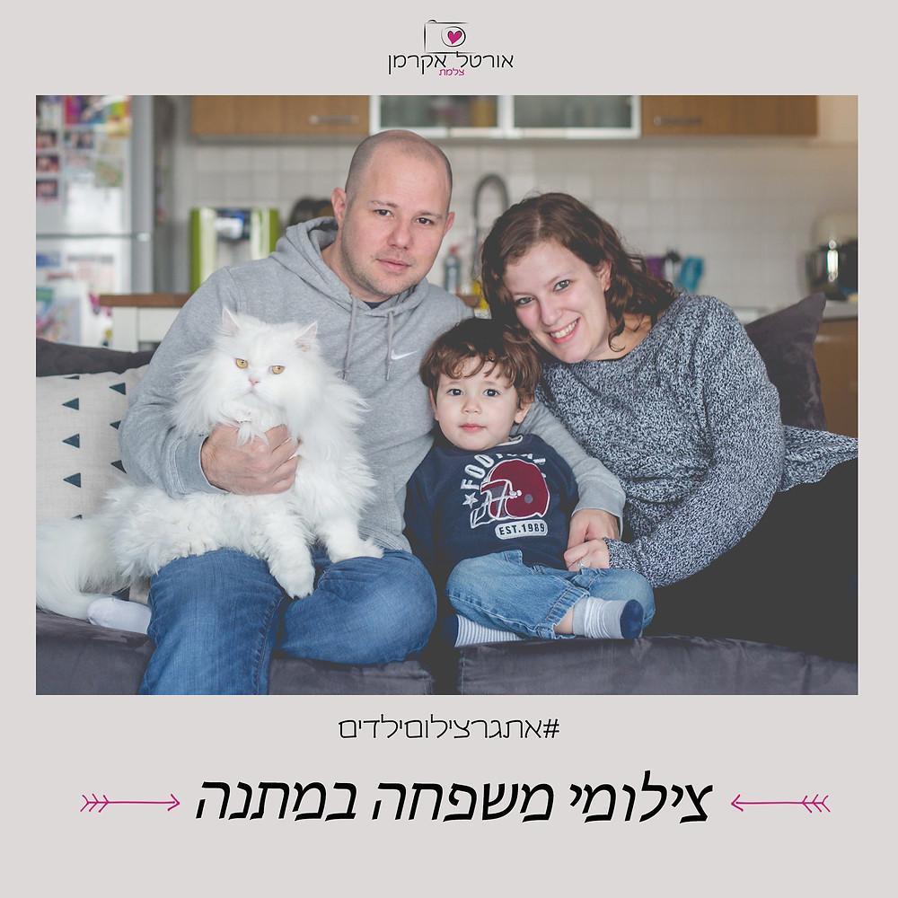 צילומי משפחה במתנה