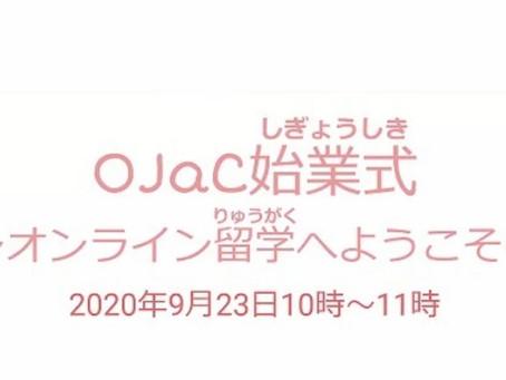 OJaCオンライン始業式を開催し、200名以上がオンラインで参加しました。
