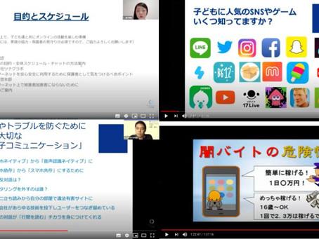 大阪府警協力の下、保護者向けネットモラル講座を開催しました。