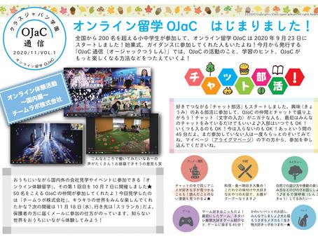 11月OJaC通信 Vol.1を発行しました