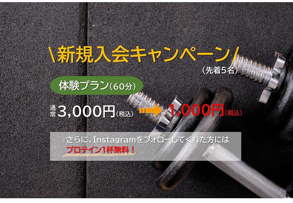 88月のキャンペーン.jpg