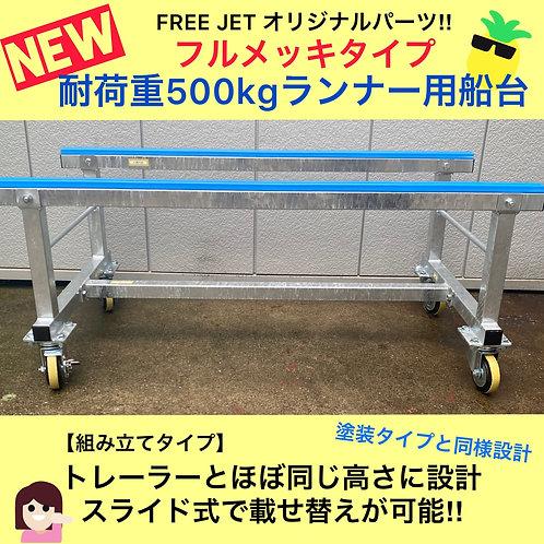 耐荷重500Kg対応ランナー用船台(組立タイプ)フルメッキ