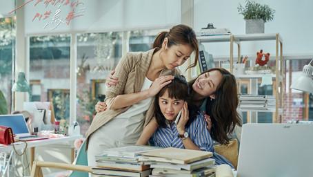 【雀雀看電影】女孩也能做大夢—《她們創業的那些鳥事》