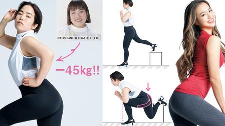 【美人養成】日諧星吉田有理也靠這個瘦下45kg!美臀天后岡部友的4個居家「蜜桃臀訓練法」,打造出渾圓飽滿翹臀!